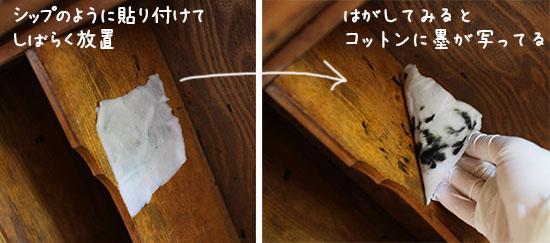 アンティーク家具のクリーニング 方法1