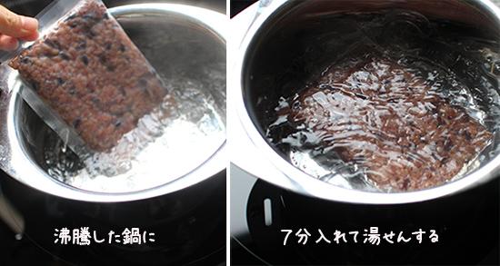 発芽玄米発酵ごはん 3日  加熱 解凍方法 1