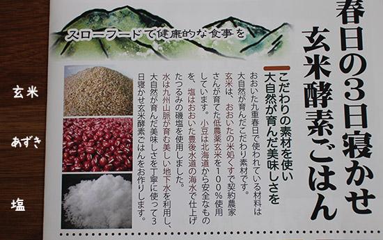 発芽玄米発酵ごはん 原材料